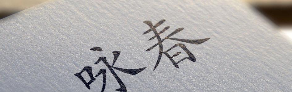 Вин Чунь. Теория, принципы и факты.